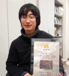 応用物理学会学術講演会フォトコンテストにて優秀賞受賞
