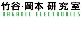 東大新領域 竹谷・岡本研究室