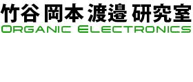 東大新領域 竹谷・岡本・渡邉研究室